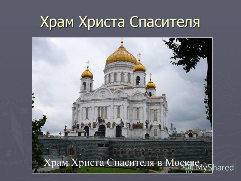 Храм Христа Спасителя Храм Христа Спасителя в Москве