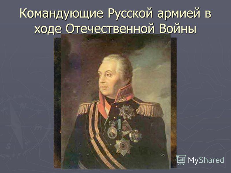 Командующие Русской армией в ходе Отечественной Войны