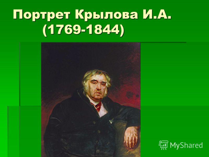 Портрет Крылова И.А. (1769-1844)