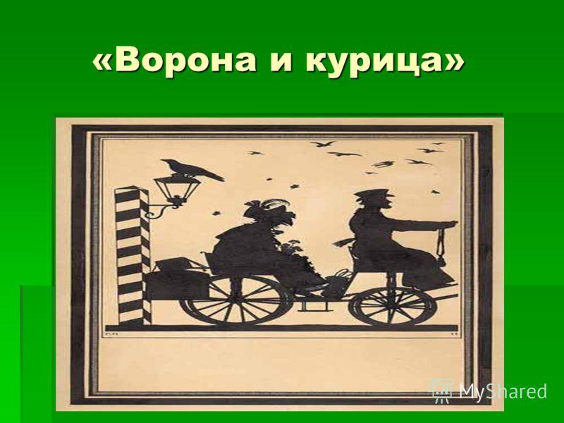 «Ворона и курица» «Ворона и курица»