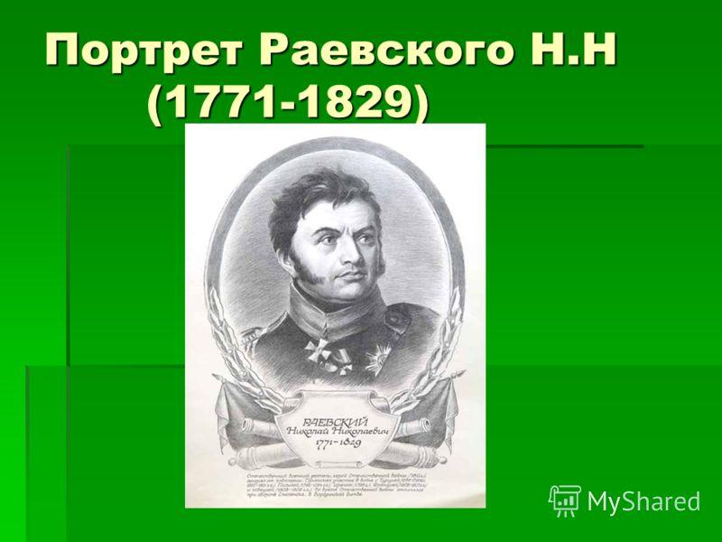 Портрет Раевского Н.Н (1771-1829)