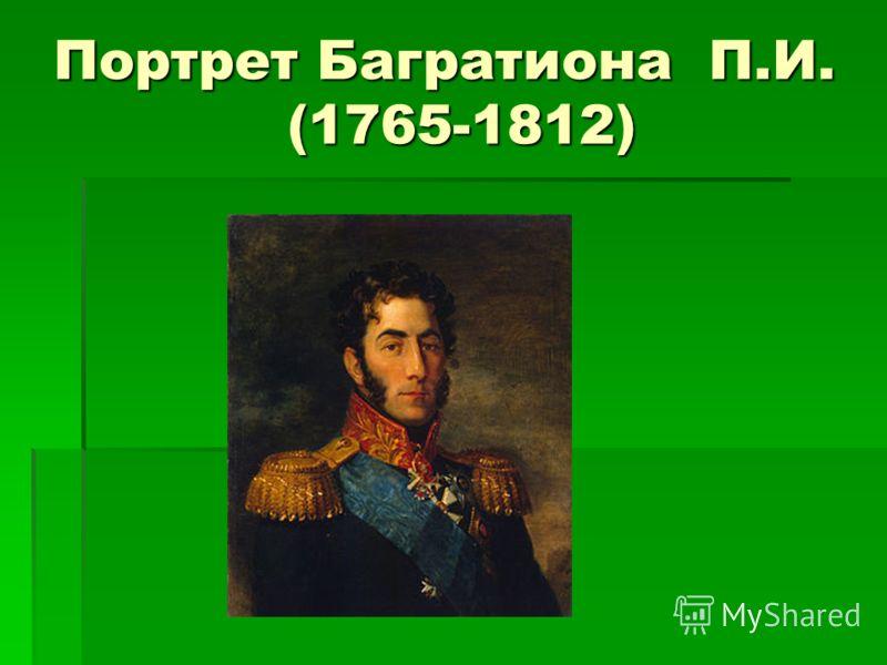 Портрет Багратиона П.И. (1765-1812)