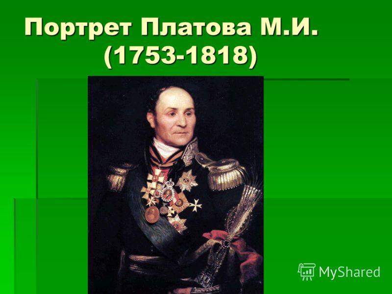 Портрет Платова М.И. (1753-1818)