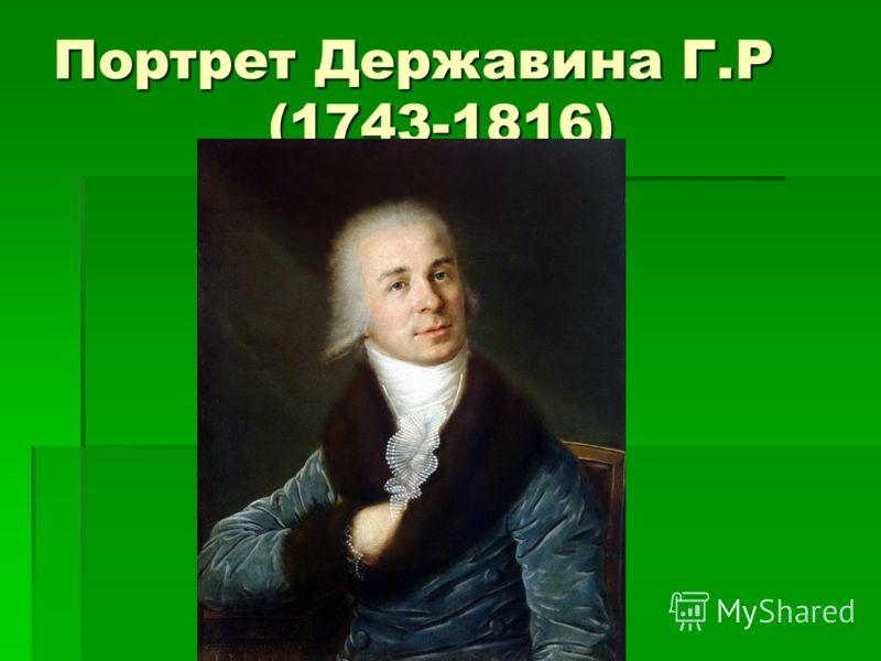Портрет Державина Г.Р (1743-1816)