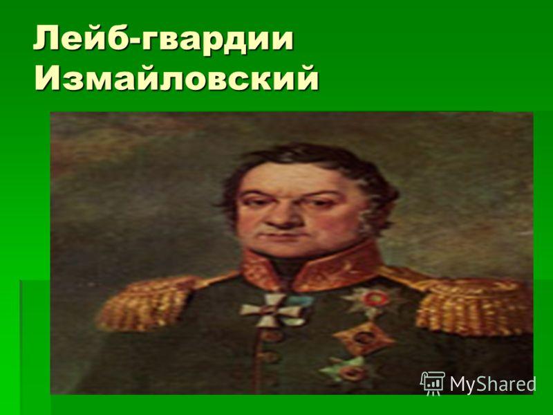 Лейб-гвардии Измайловский