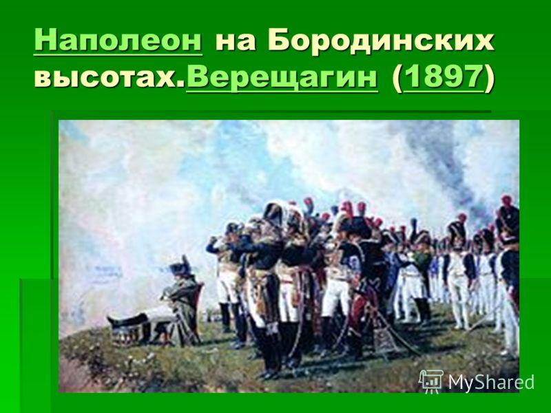 НаполеонНаполеон на Бородинских высотах.Верещагин (1897) Верещагин1897 НаполеонВерещагин1897