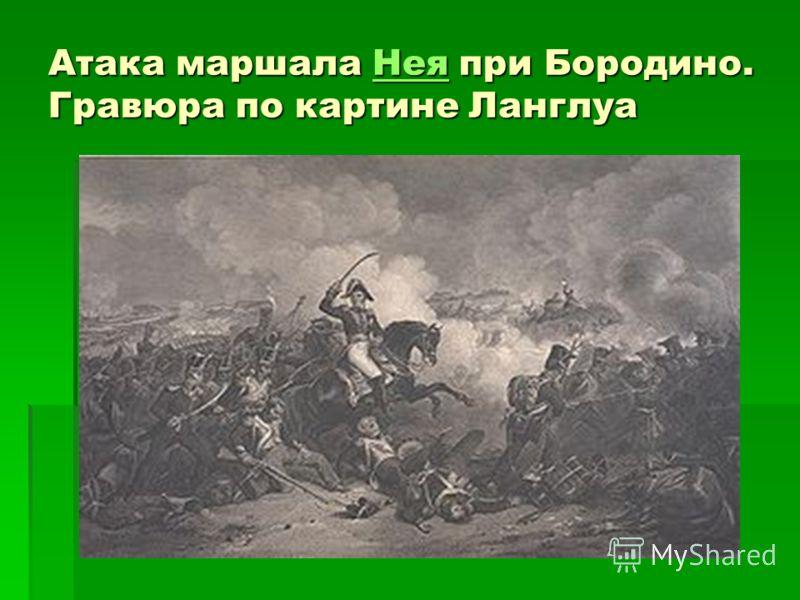 Атака маршала Нея при Бородино. Гравюра по картине Ланглуа Нея