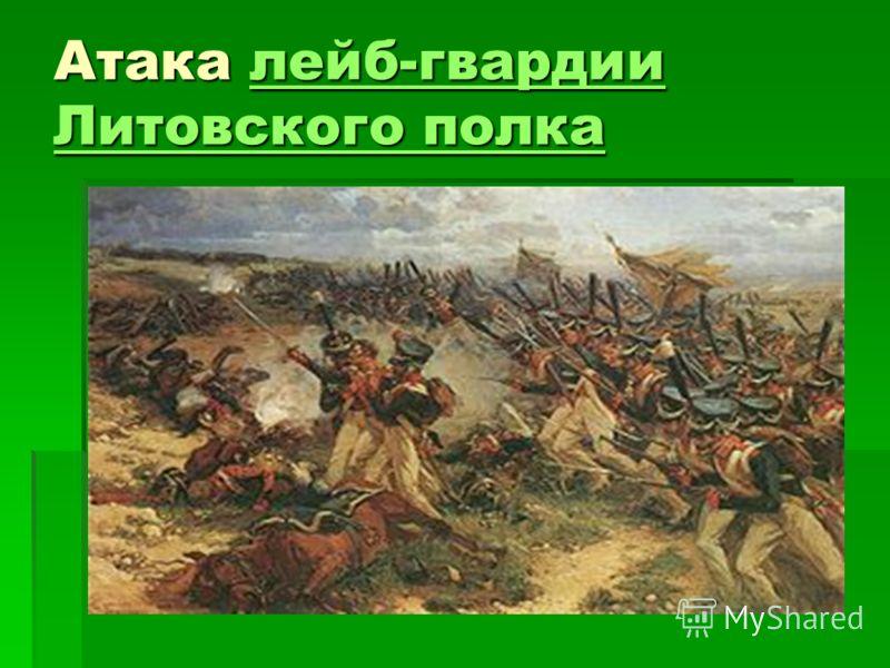 Атака лейб-гвардии Литовского полка лейб-гвардии Литовского полкалейб-гвардии Литовского полка