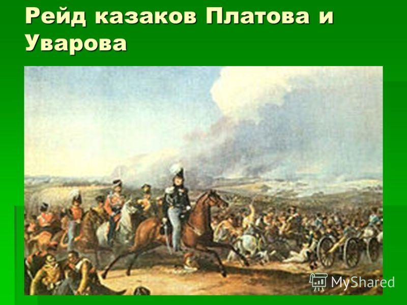 Рейд казаков Платова и Уварова