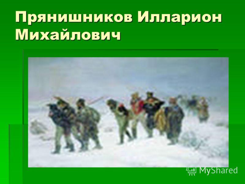 Прянишников Илларион Михайлович