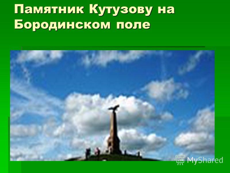 Памятник Кутузову на Бородинском поле Памятник Кутузову на Бородинском поле