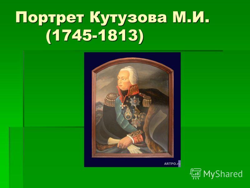 Портрет Кутузова М.И. (1745-1813)