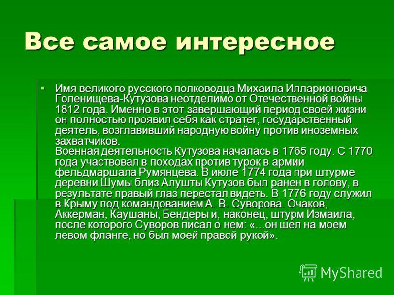 Все самое интересное Имя великого русского полководца Михаила Илларионовича Голенищева-Кутузова неотделимо от Отечественной войны 1812 года. Именно в этот завершающий период своей жизни он полностью проявил себя как стратег, государственный деятель