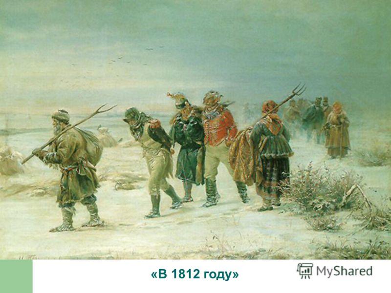 «В 1812 году»