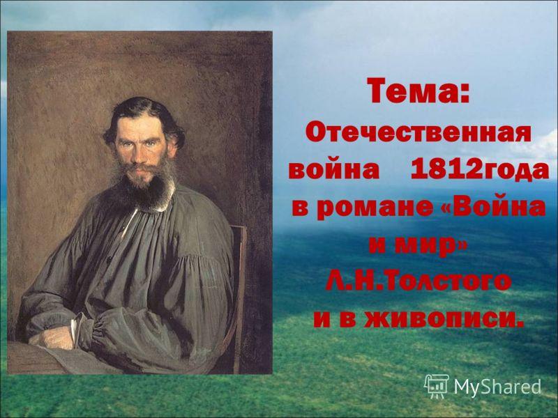 ... 1812 года в изображении Толстого: myshared.ru/slide/44654