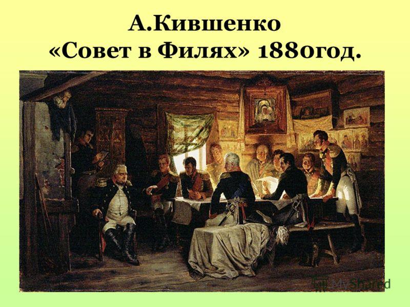 А.Кившенко «Совет в Филях» 1880год.