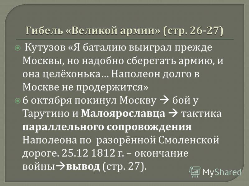 ВАСИЛИСА КОЖИНА ( СТР.26) ГЕРАСИМ КУРИН (СТР.26)