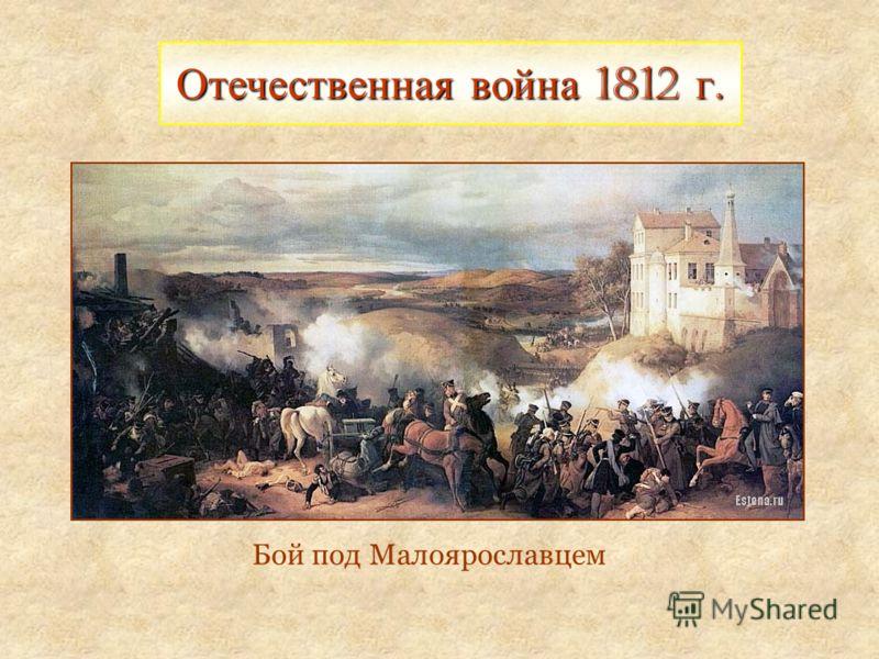 Бой под Малоярославцем Отечественная война 1812 г.