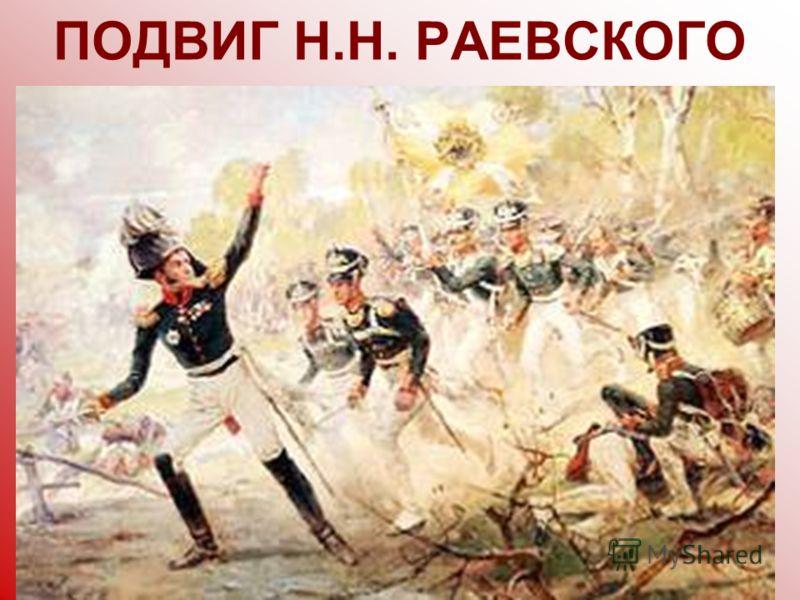 ПОДВИГ Н.Н. РАЕВСКОГО