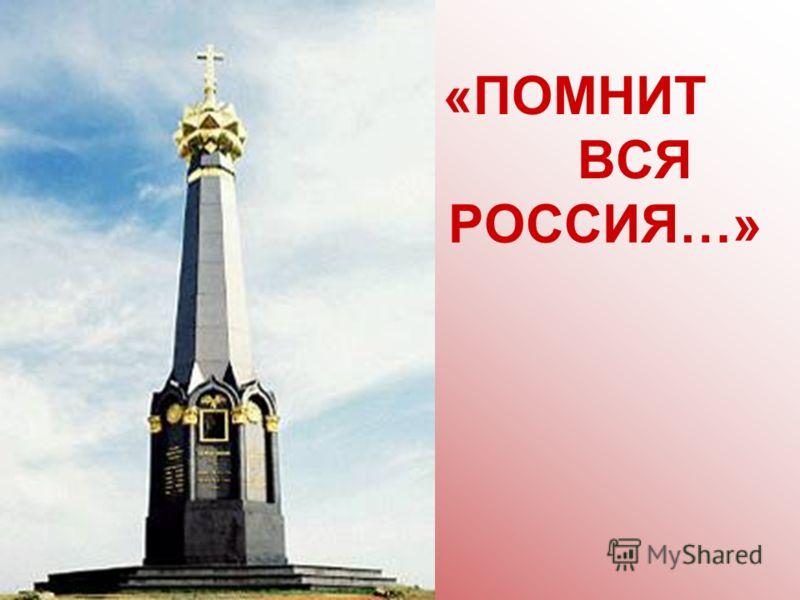 «ПОМНИТ ВСЯ РОССИЯ…»