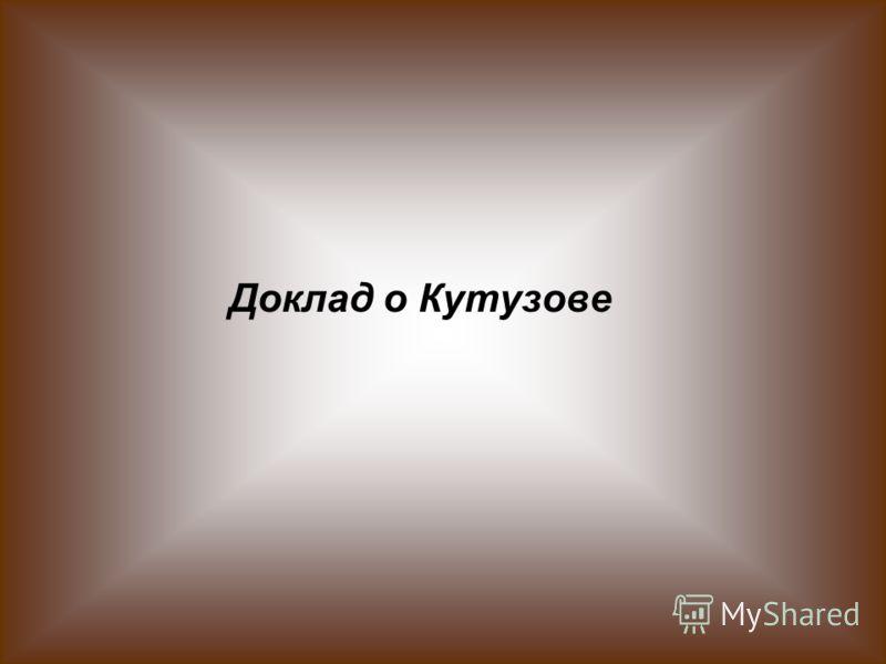 Доклад о Кутузове