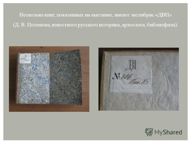 Несколько книг, показанных на выставке, имеют экслибрис «ДВП» (Д. В. Поленова, известного русского историка, археолога, библиофила).