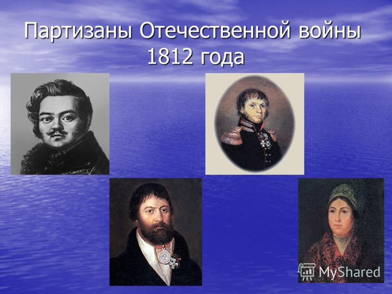 Партизаны Отечественной войны 1812 года