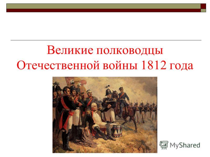 Великие полководцы Отечественной войны 1812 года