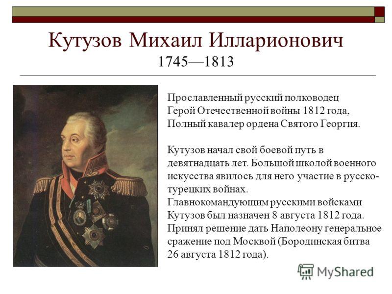 Презентацию на тему российские полководцы