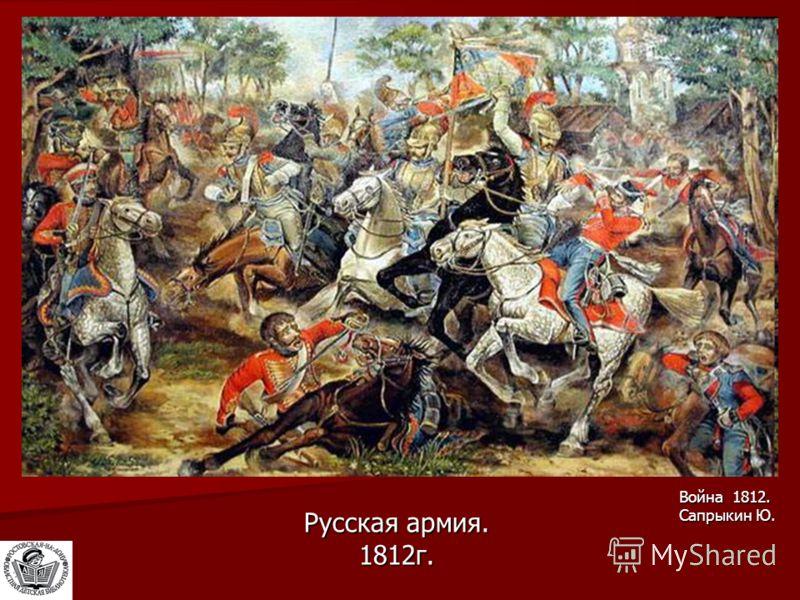 Русская армия. 1812г. Война 1812. Война 1812. Сапрыкин Ю. Сапрыкин Ю.