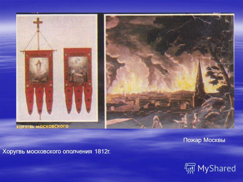Пожар Москвы Хоругвь московского ополчения 1812г.