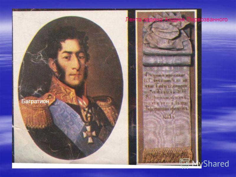 Багратион Лента ордена Андрея Первозванного