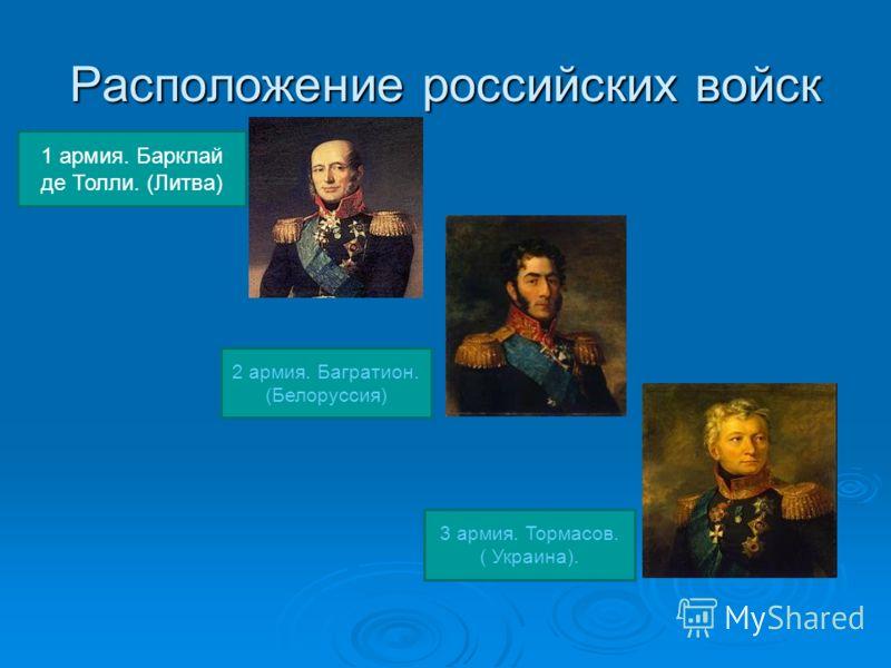 Захватить Москву и продиктова ть Александру l свои условия. Захватить Москву и продиктова ть Александру l свои условия.