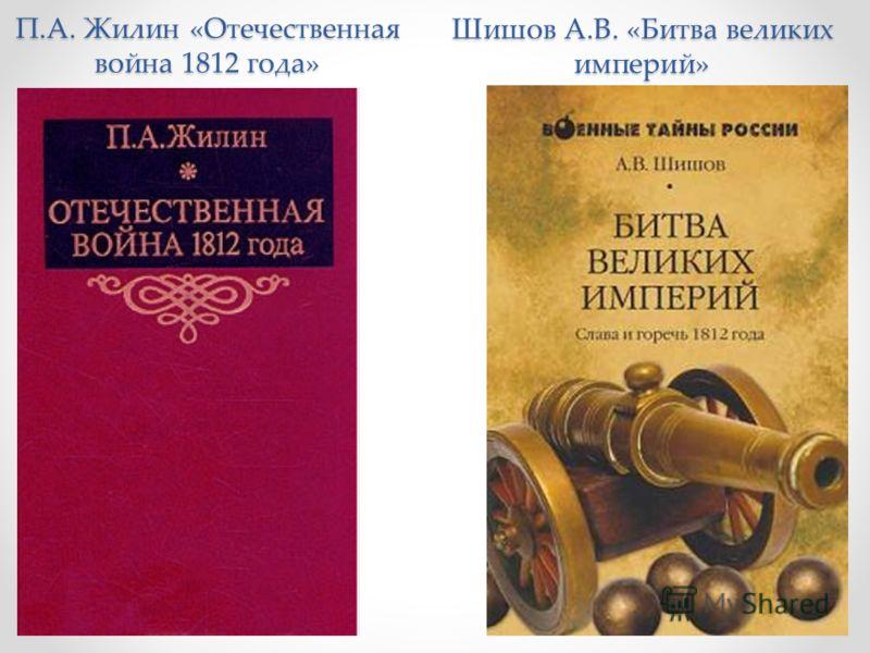 П.А. Жилин «Отечественная война 1812 года» Шишов А.В. «Битва великих империй»