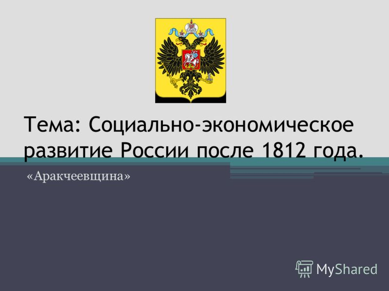 Тема: Социально-экономическое развитие России после 1812 года. «Аракчеевщина»