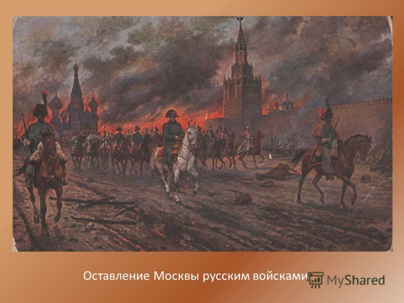 Оставление Москвы русским войсками