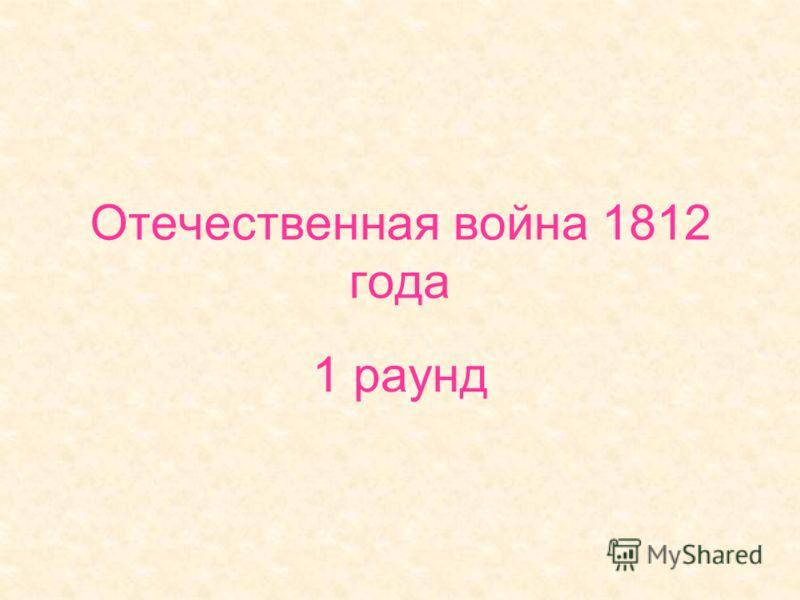Отечественная война 1812 года 1 раунд