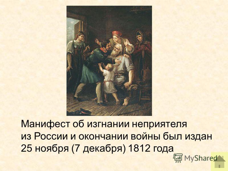 Манифест об изгнании неприятеля из России и окончании войны был издан 25 ноября (7 декабря) 1812 года