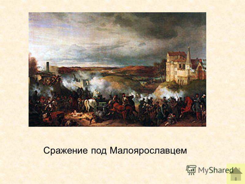 Сражение под Малоярославцем