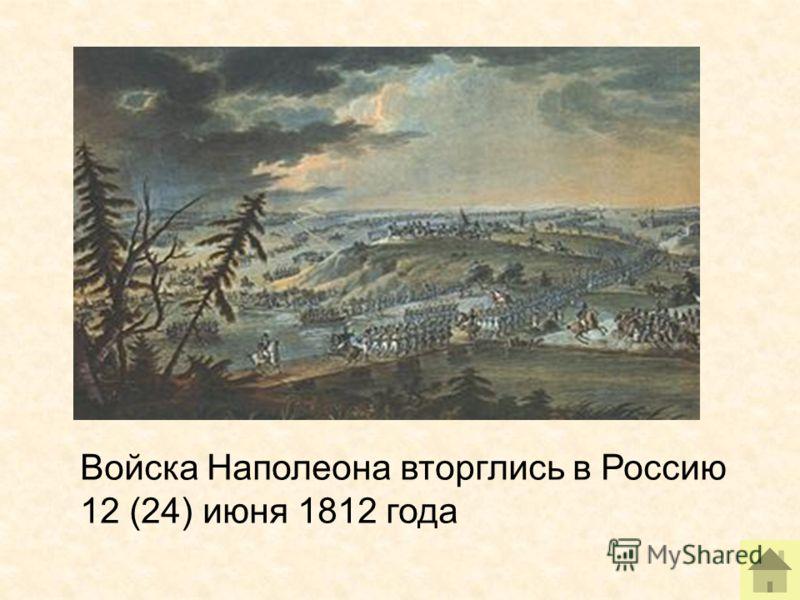 Войска Наполеона вторглись в Россию 12 (24) июня 1812 года