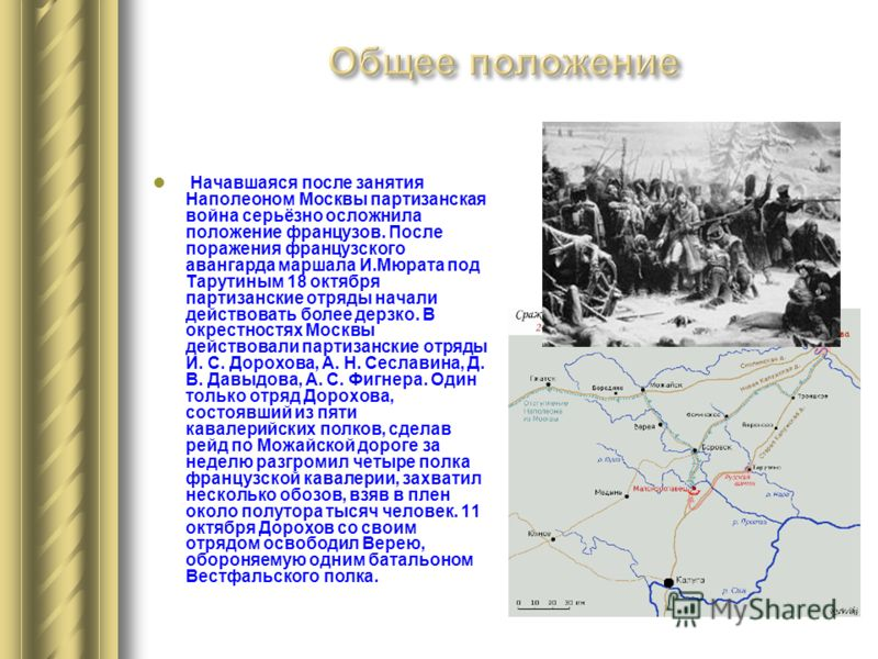 Начавшаяся после занятия Наполеоном Москвы партизанская война серьёзно осложнила положение французов. После поражения французского авангарда маршала И.Мюрата под Тарутиным 18 октября партизанские отряды начали действовать более дерзко. В окрестностях