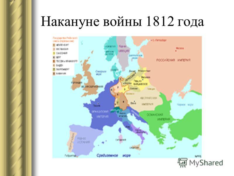 Накануне войны 1812 года