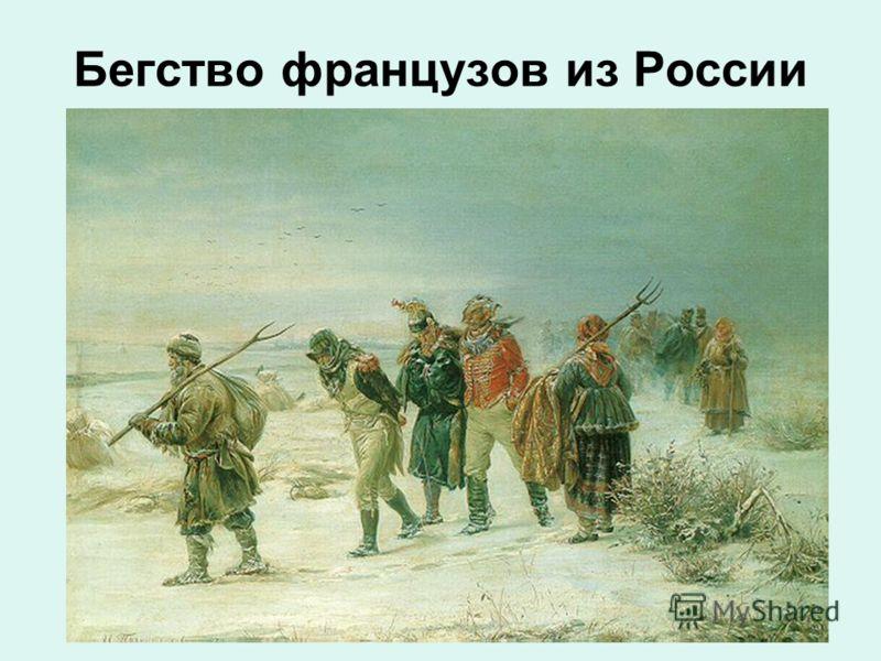 Бегство французов из России
