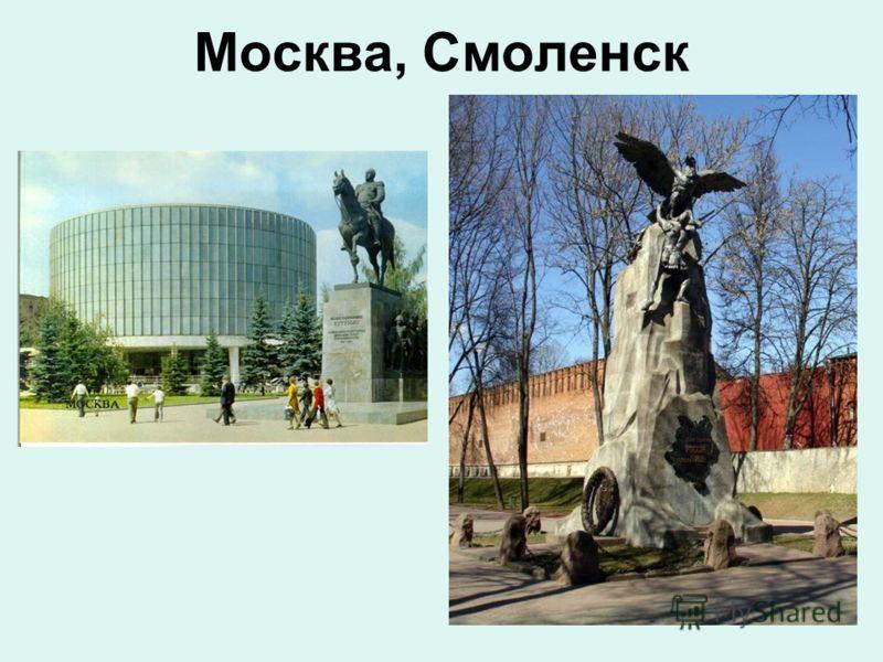 Москва, Смоленск