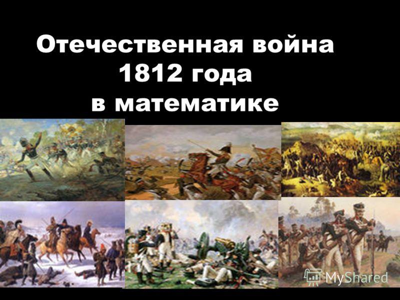Отечественная война 1812 года в математике