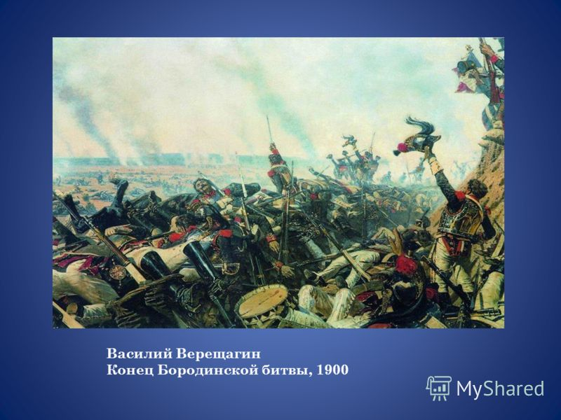 Василий Верещагин Конец Бородинской битвы, 1900