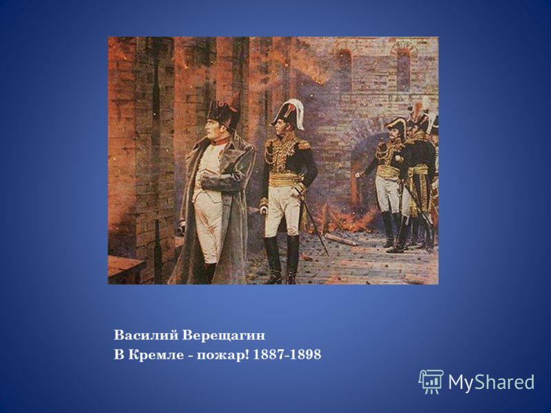 Василий Верещагин В Кремле - пожар! 1887-1898