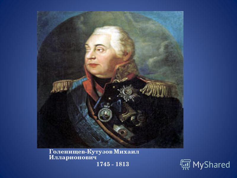 Голенищев-Кутузов Михаил Илларионович 1745 - 1813