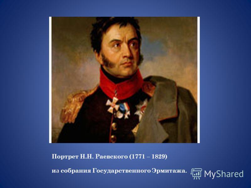 Портрет Н.Н. Раевского (1771 – 1829) из собрания Государственного Эрмитажа.