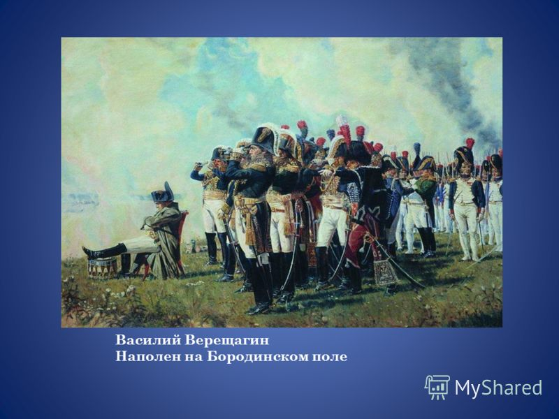 Василий Верещагин Наполен на Бородинском поле